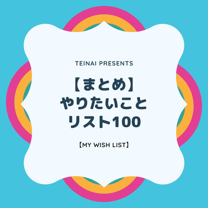 【まとめ】やりたいことリスト100【2021年最新版/47人参加】