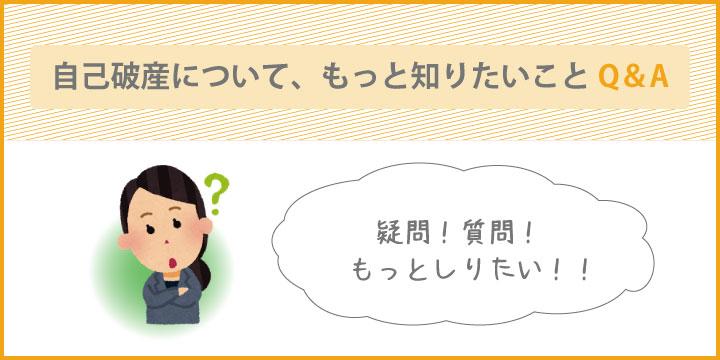 Q&A:まだまだ知りたい!もっと知りたい!自己破産