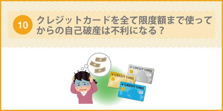 自己破産Q&A10:クレジットカードを全て限度額まで使ってからの自己破産は不利になる?