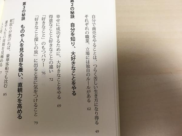 f:id:jikokeihatsukotsu:20190821235535p:plain