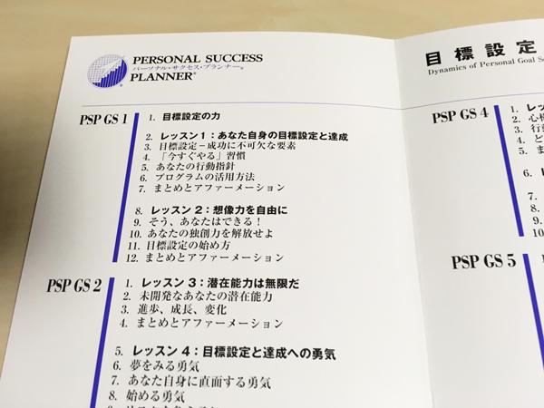 f:id:jikokeihatsukotsu:20190827182904j:plain