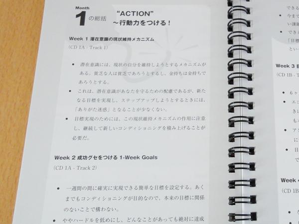 f:id:jikokeihatsukotsu:20190830231538j:plain