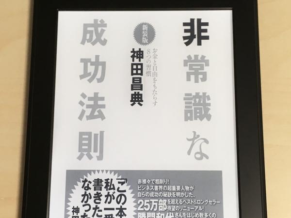 f:id:jikokeihatsukotsu:20190906224230j:plain