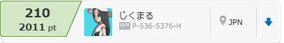 f:id:jikumaru120:20170912162939j:plain