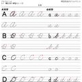 アルファベット筆記体練習
