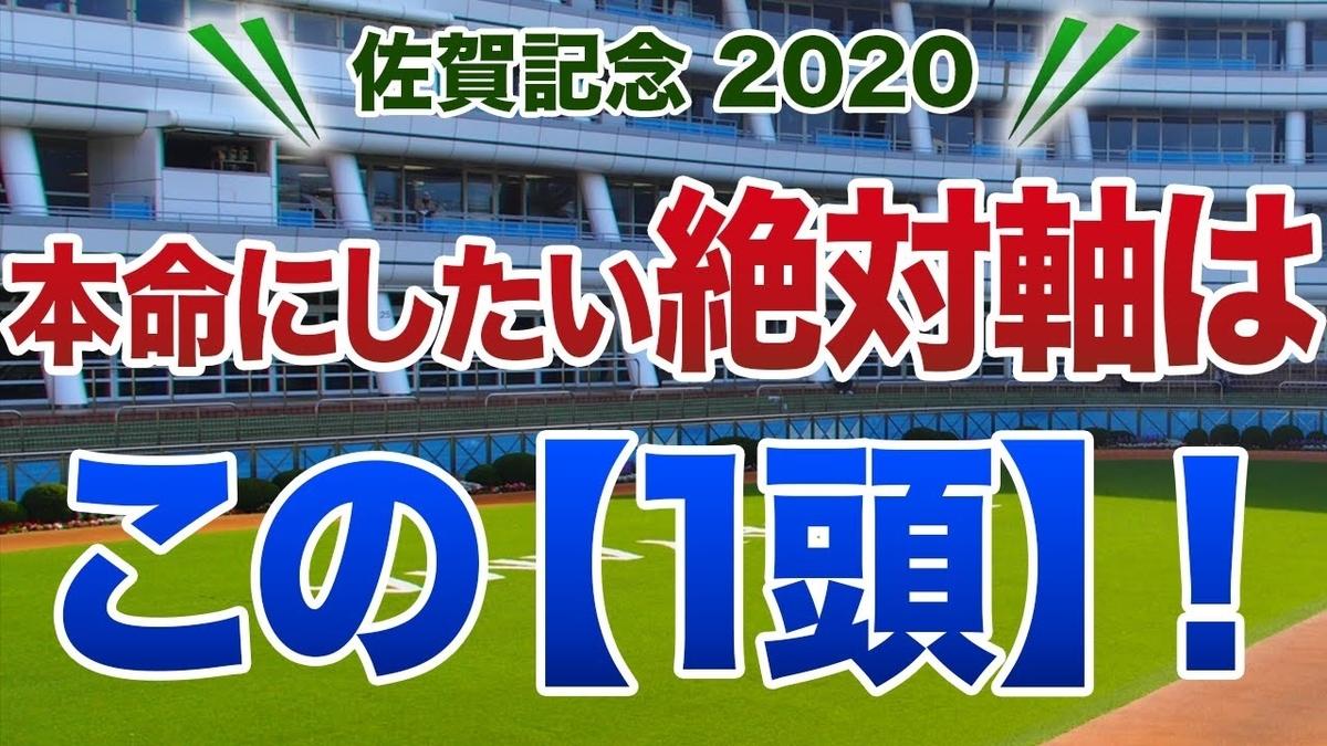 f:id:jikuuma:20200210222004j:plain