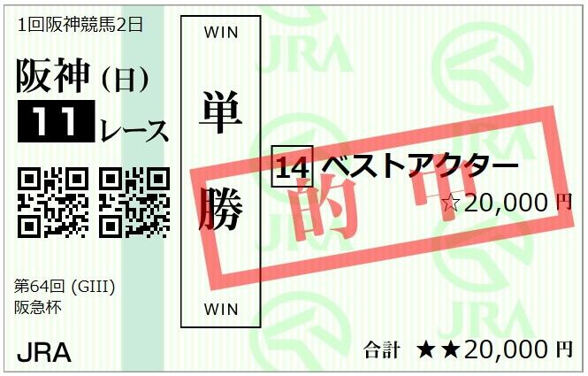 f:id:jikuuma:20200302043558j:plain