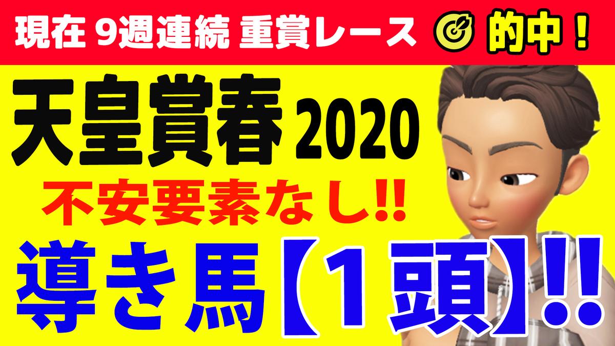 f:id:jikuuma:20200502182412p:plain