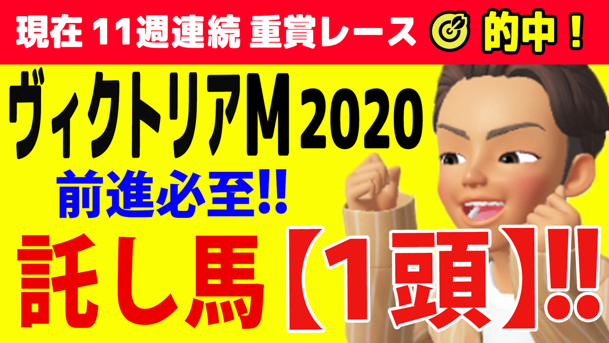 f:id:jikuuma:20200510202657p:plain