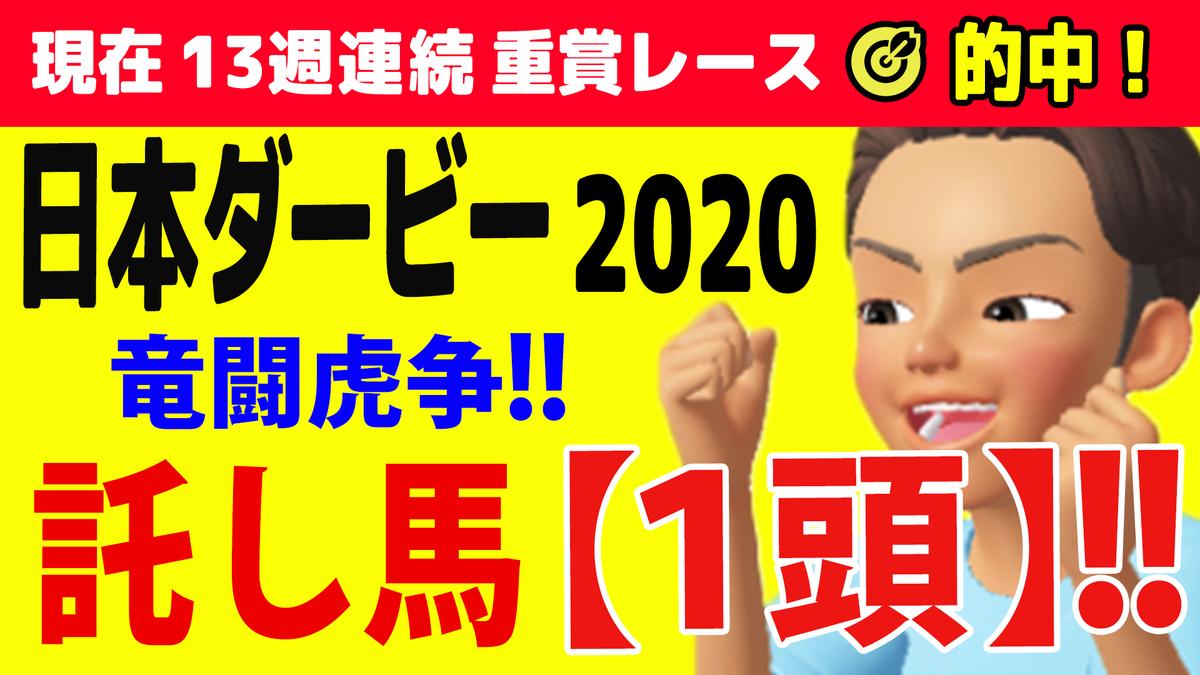 f:id:jikuuma:20200525002053p:plain