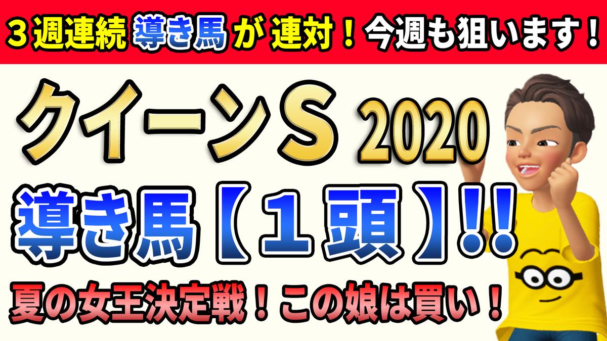 f:id:jikuuma:20200728123332p:plain