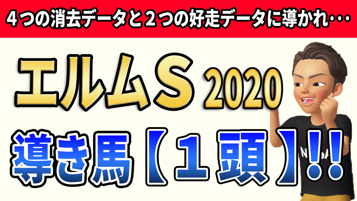 f:id:jikuuma:20200804162120p:plain