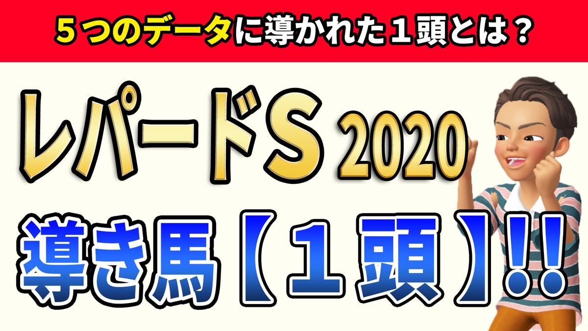 f:id:jikuuma:20200807191505p:plain