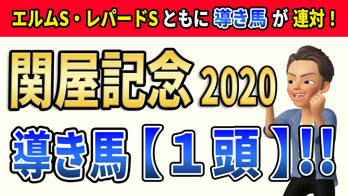 f:id:jikuuma:20200812014421p:plain