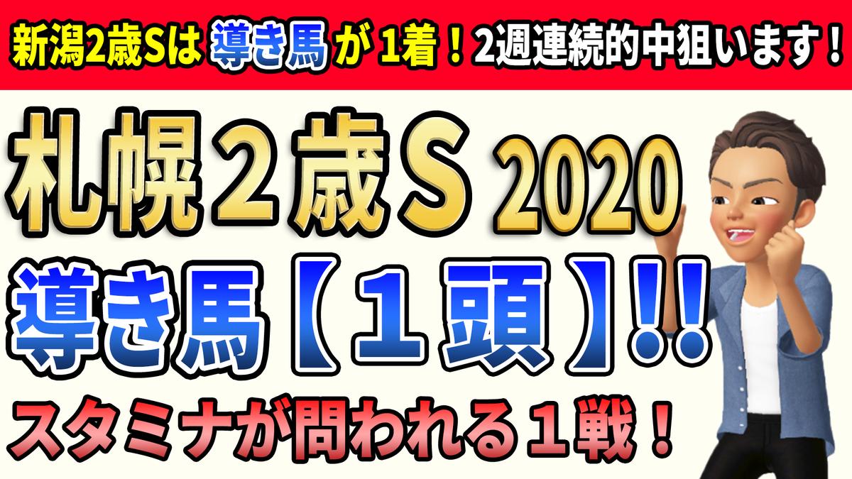 f:id:jikuuma:20200901182320p:plain