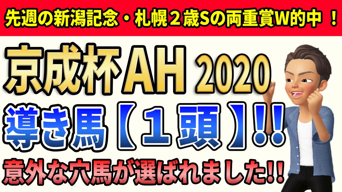f:id:jikuuma:20200909000446p:plain
