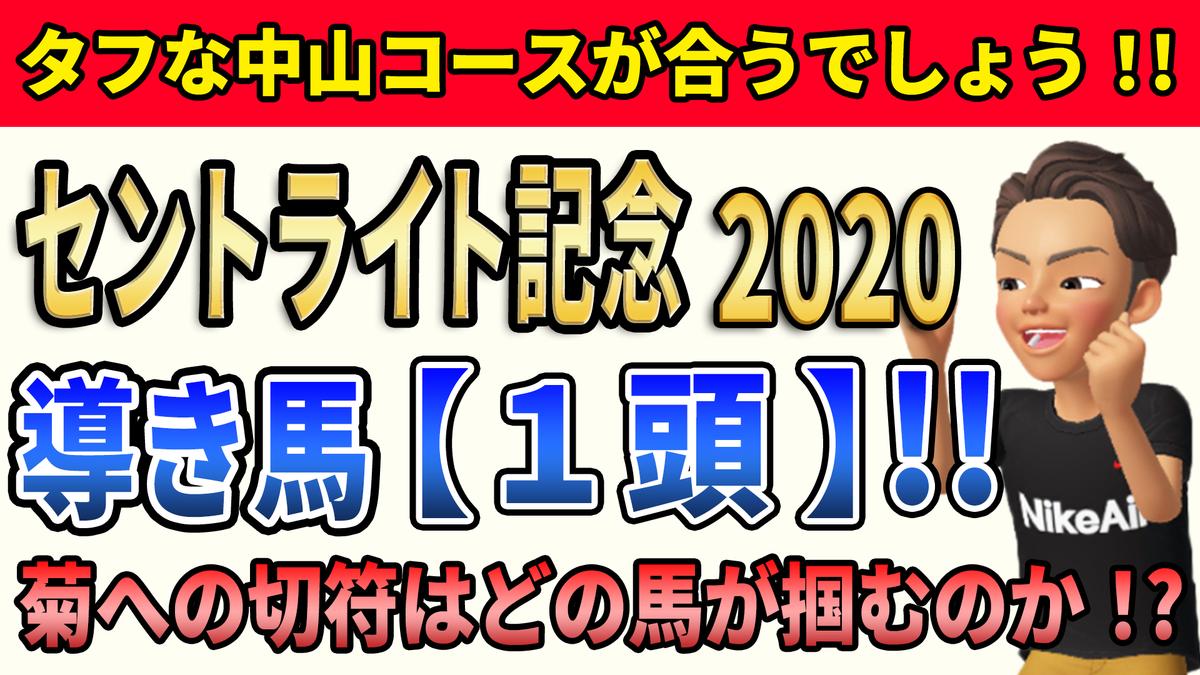f:id:jikuuma:20200916103529p:plain