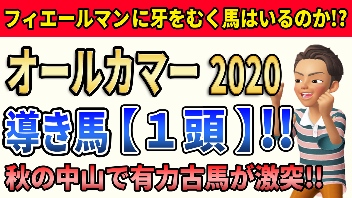f:id:jikuuma:20200924180741p:plain