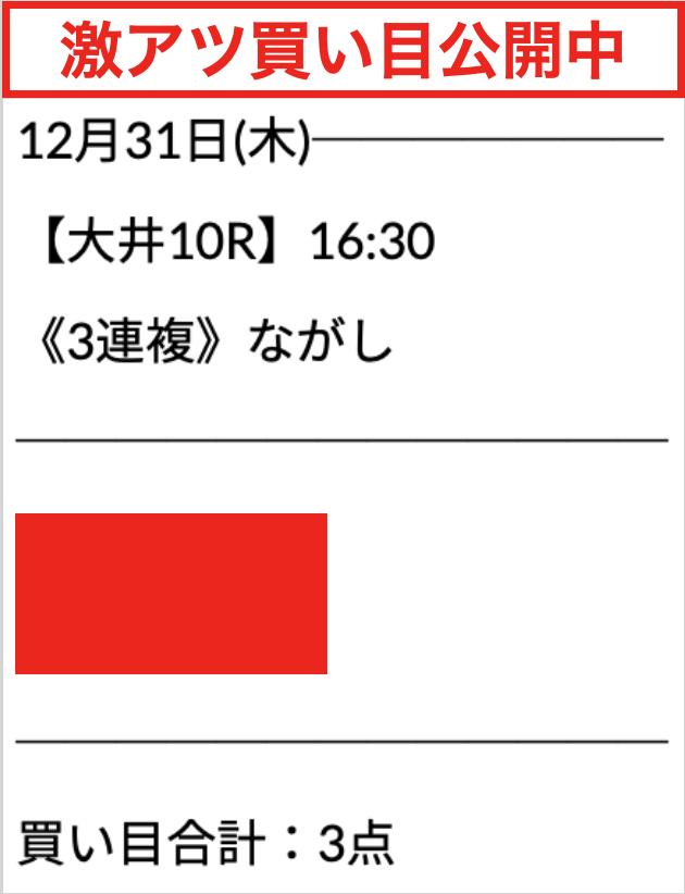 f:id:jikuuma:20201231153458p:plain