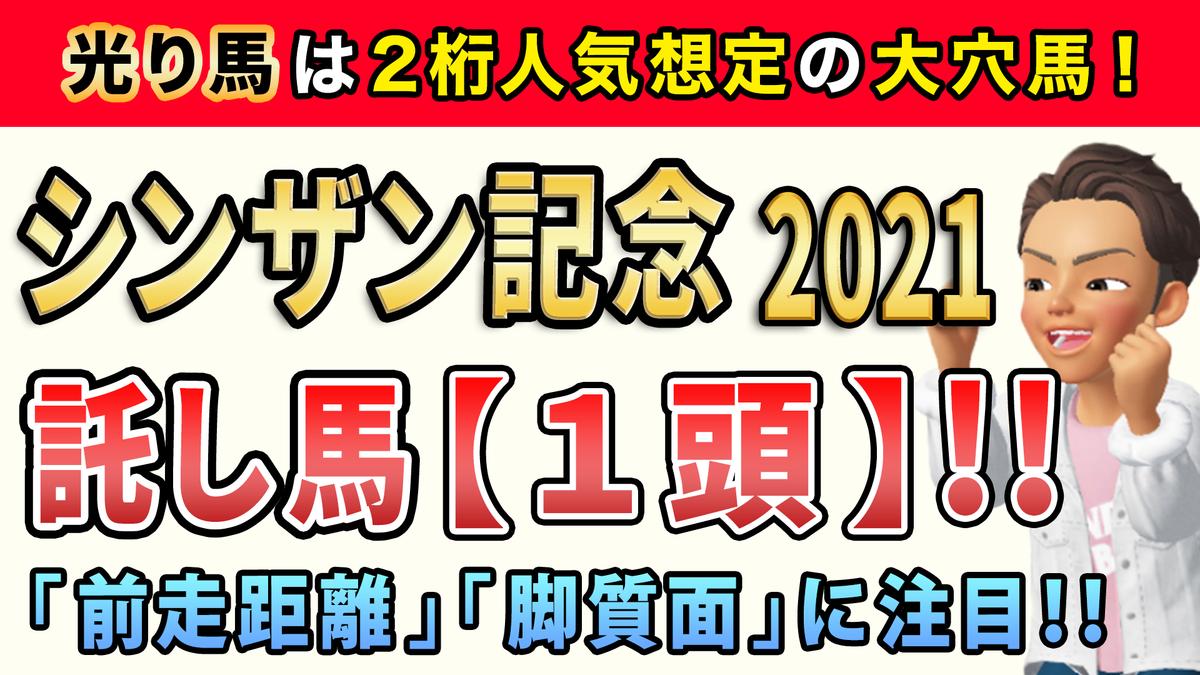 f:id:jikuuma:20210109085642p:plain