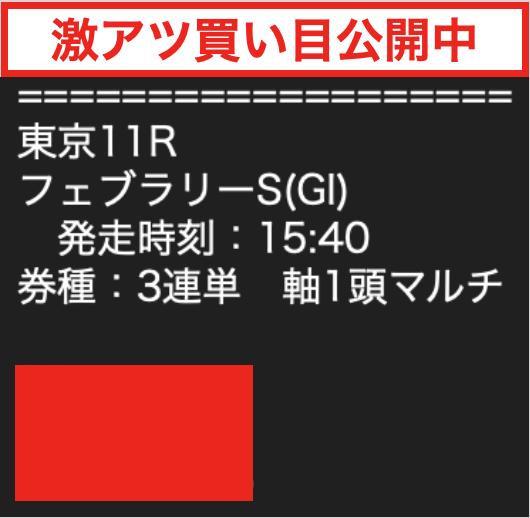 f:id:jikuuma:20210221131753p:plain