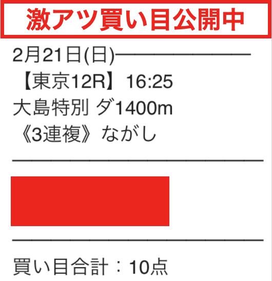 f:id:jikuuma:20210221151101p:plain