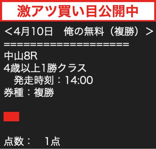 f:id:jikuuma:20210410115133p:plain