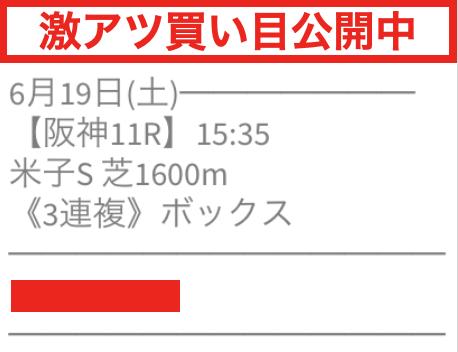 f:id:jikuuma:20210619095849p:plain