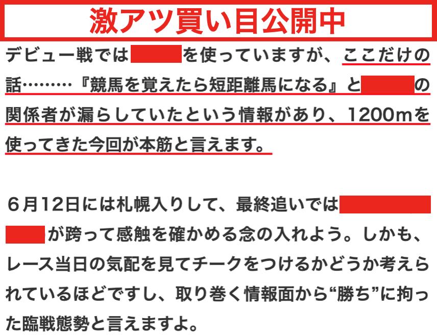 f:id:jikuuma:20210620073203p:plain