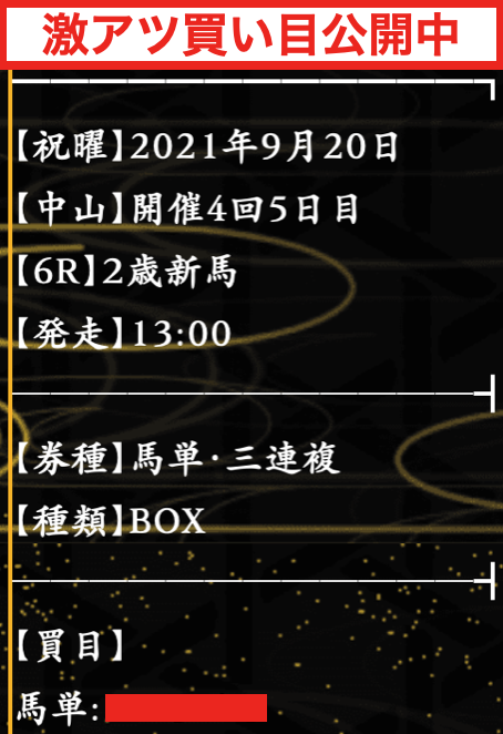 f:id:jikuuma:20210920100519p:plain