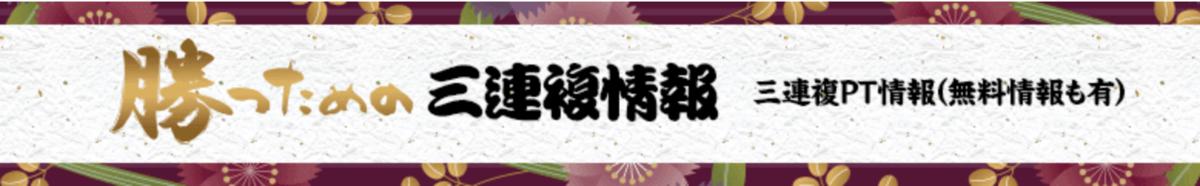 f:id:jikuuma:20210925112906p:plain