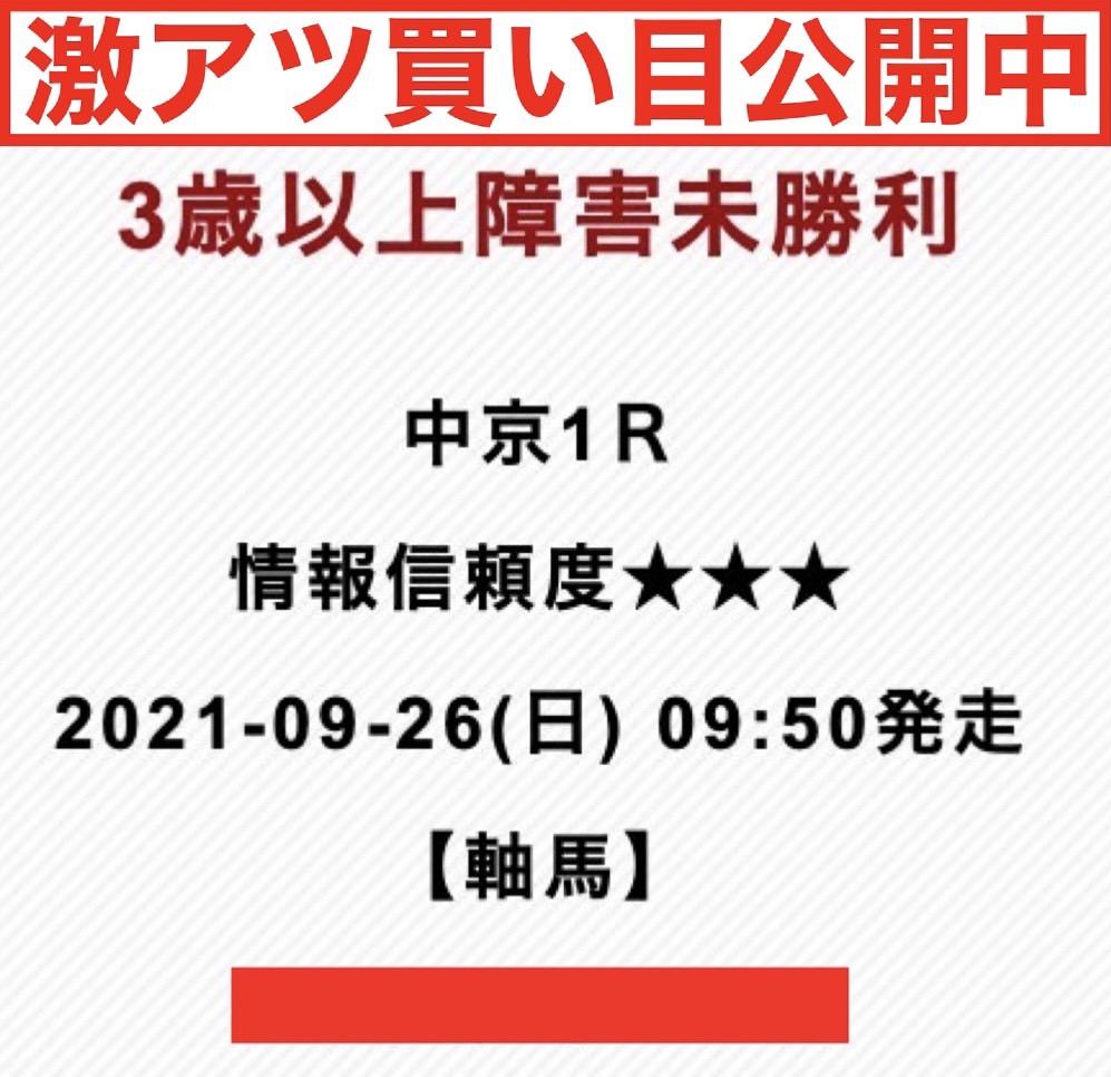 f:id:jikuuma:20210925202035j:plain