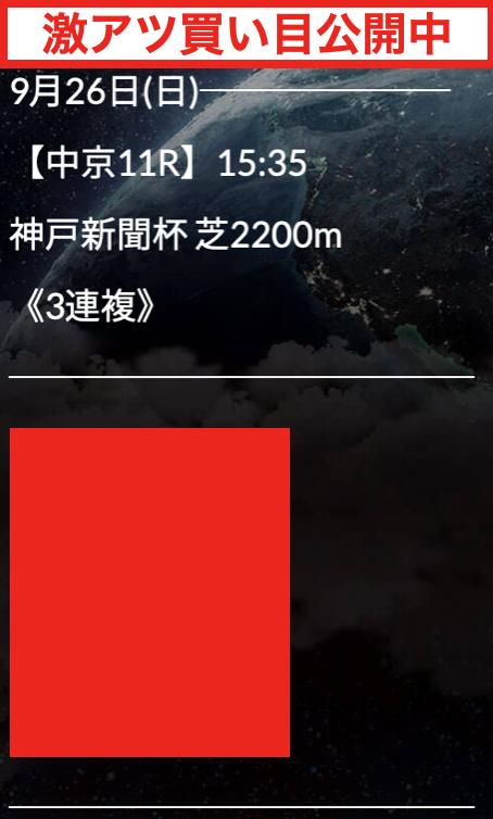 f:id:jikuuma:20210926101513p:plain