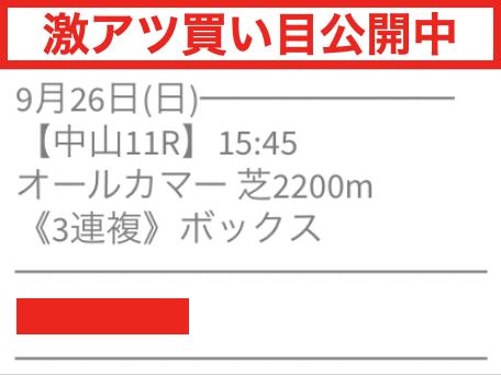 f:id:jikuuma:20210926130917p:plain