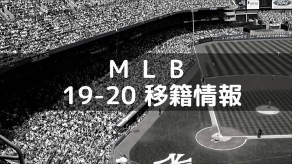 MLB 19-20 移籍情報