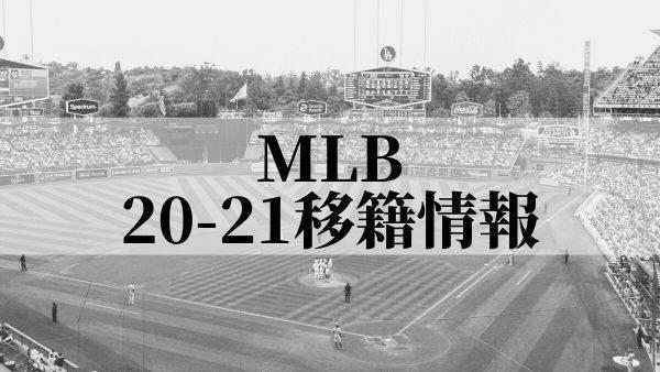 移籍 メジャーリーグ