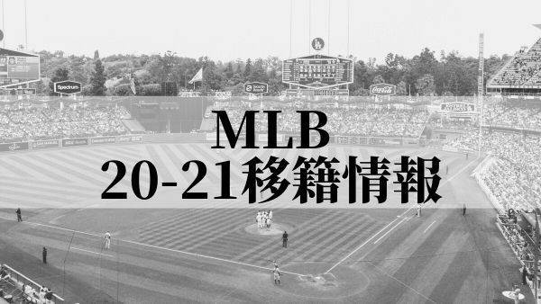 MLB 2020-21 移籍情報