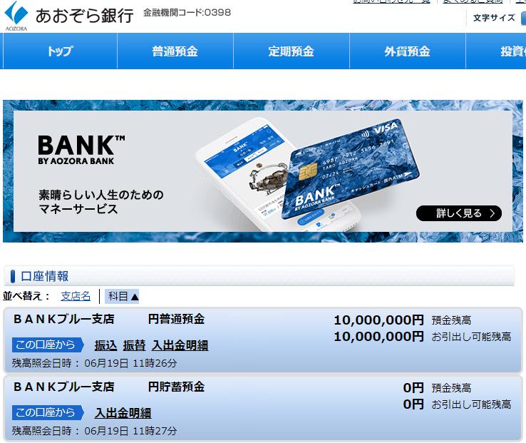 あおぞら銀行オンラインバンキングのトップページ