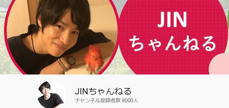 f:id:jin-blog:20200716225818p:plain