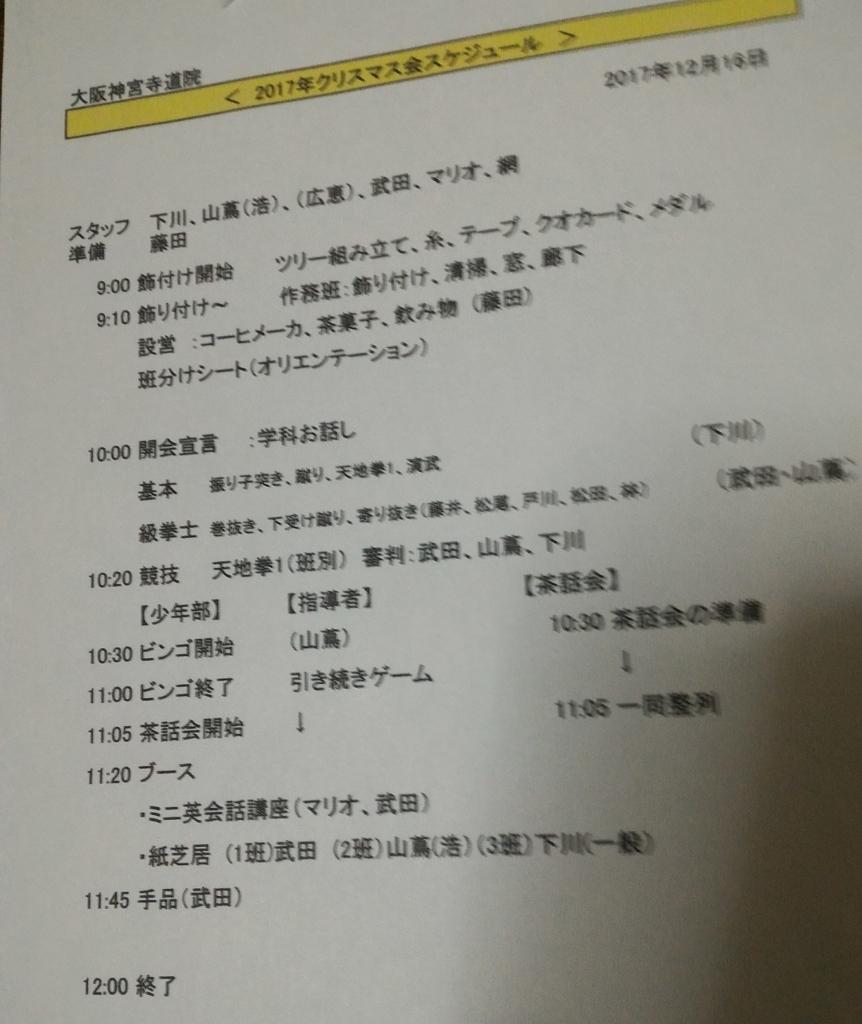 f:id:jin-good-g-martial-arts:20171228000200j:plain