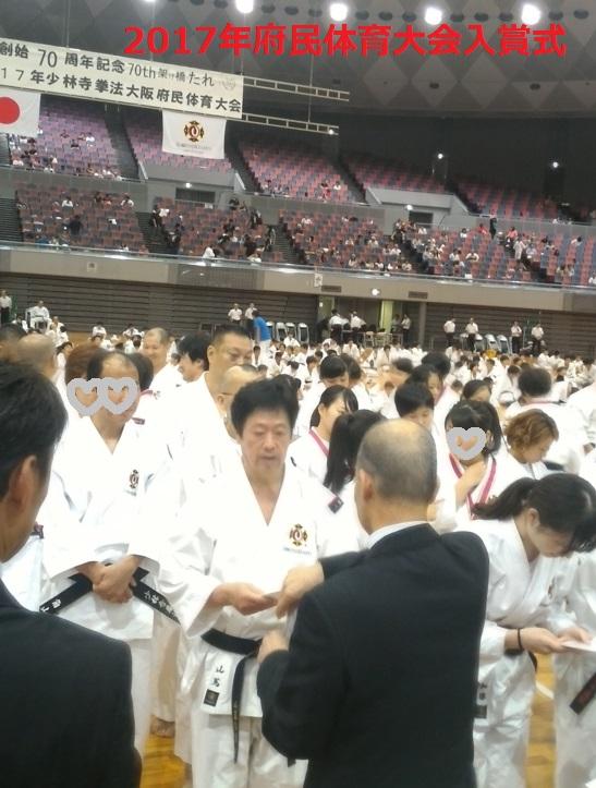 f:id:jin-good-g-martial-arts:20180123205733j:plain