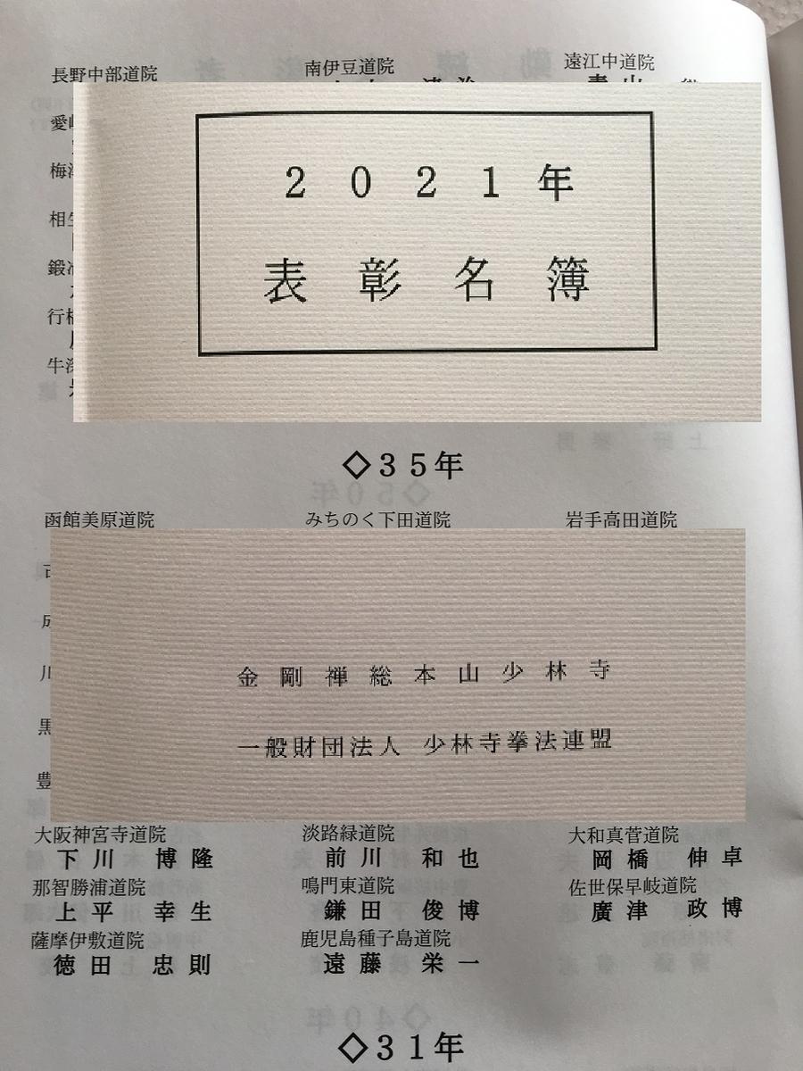 f:id:jin-good-g-martial-arts:20210217111952j:plain