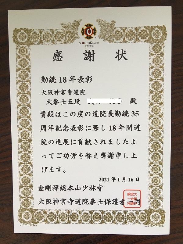 f:id:jin-good-g-martial-arts:20210219234837j:plain