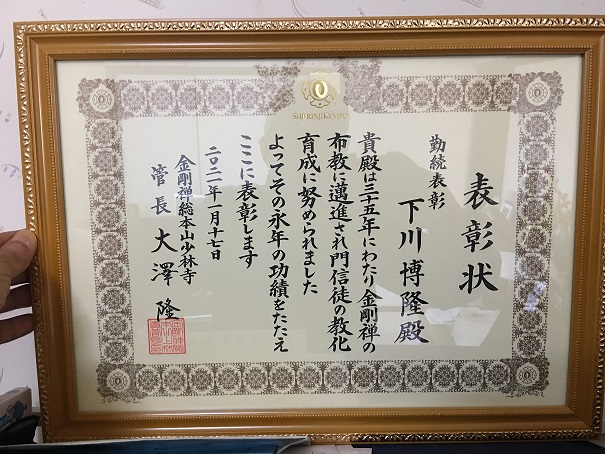 f:id:jin-good-g-martial-arts:20210507212651j:plain