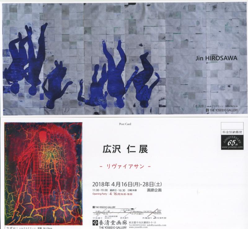 f:id:jin-h:20180410212138j:image