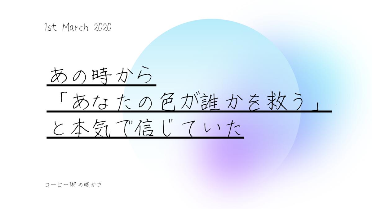 f:id:jin428:20200301223619p:plain