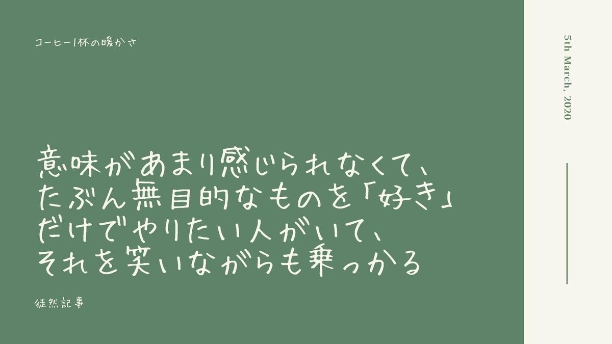 f:id:jin428:20200304234514j:plain