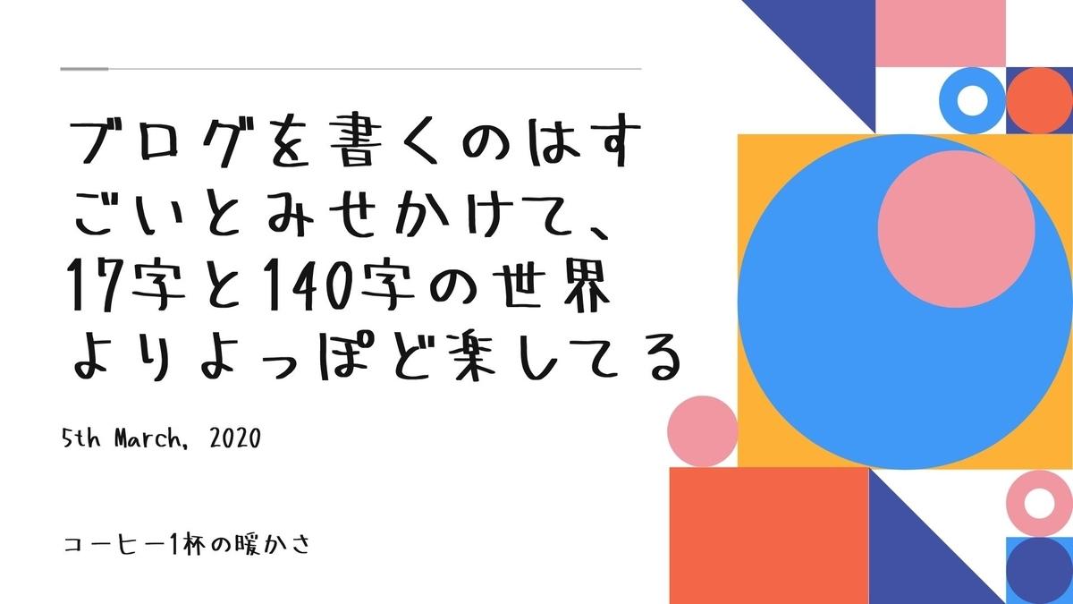 f:id:jin428:20200305220734j:plain