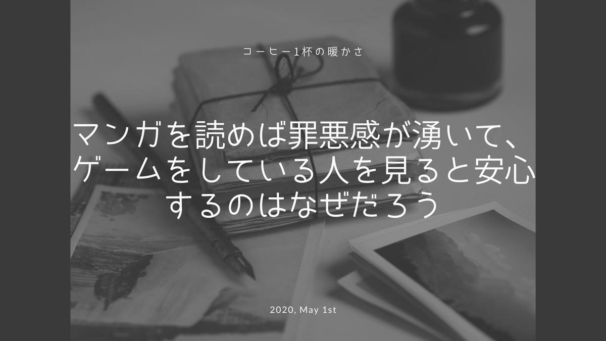 f:id:jin428:20200501213959j:plain