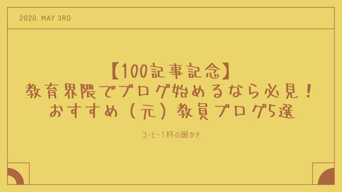 f:id:jin428:20200503210928p:plain